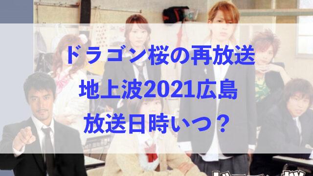 ドラゴン桜 再放送 地上波 2021 広島 放送 日時 いつ