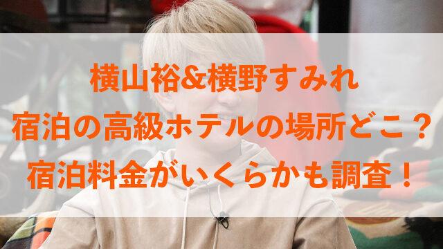 横山裕 横野すみれ 宿泊 京都 高級ホテル 場所 どこ 宿泊料金 いくら