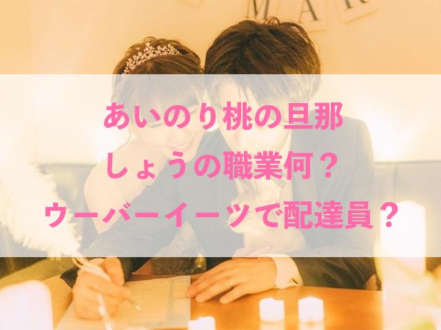 旦那 イケメン 桃 あいのり あいのり桃の元旦那の佐藤寿一は現在再婚?インスタやってる?
