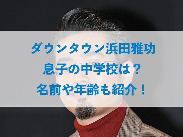 ダウンタウン 浜田雅功 息子 中学校