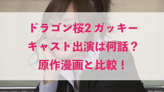 ドラゴン桜2 ガッキー スペシャルキャスト 出演 何話 原作 漫画 比較
