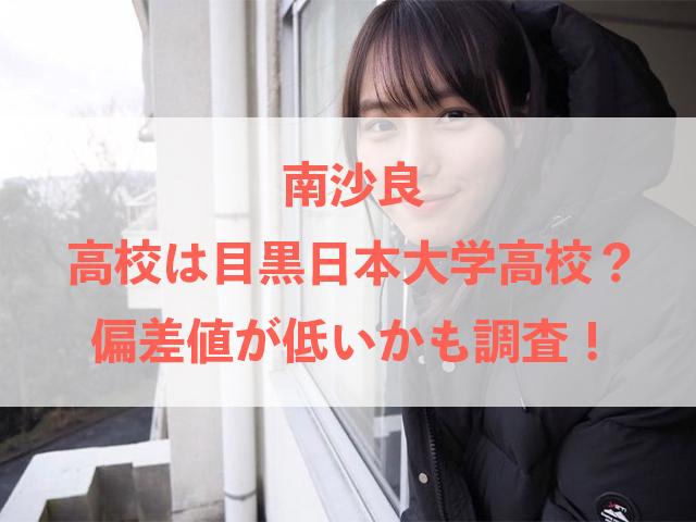 南沙良 高校 目黒日本大学高校 偏差値 低い
