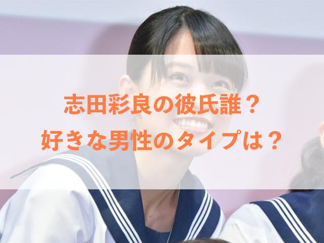 志田彩良 彼氏 誰 好きな男性 タイプ