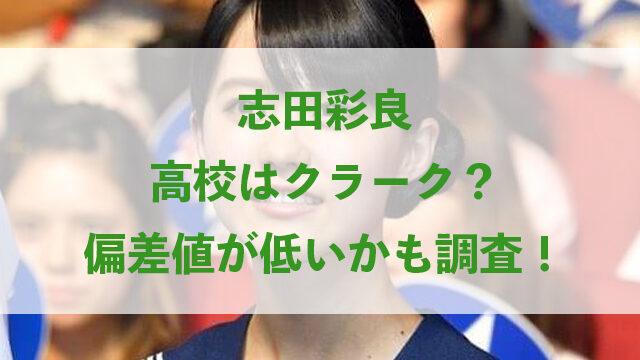 志田彩良 高校 クラーク 偏差値 低い