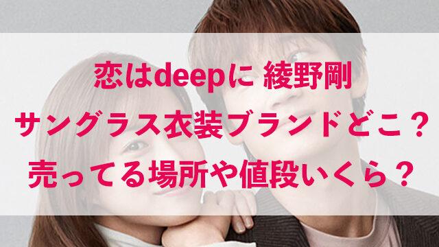 恋はdeepに 綾野剛 衣装 サングラス ブランド どこ 売ってる場所 値段 いくら