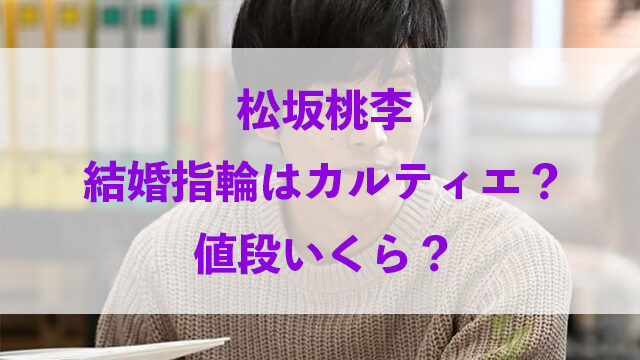 松坂桃李 結婚指輪 ブランド カルティエ 値段 いくら