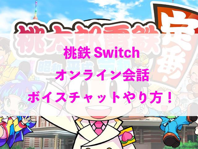 桃鉄 Switch オンライン 会話 ボイスチャット やり方