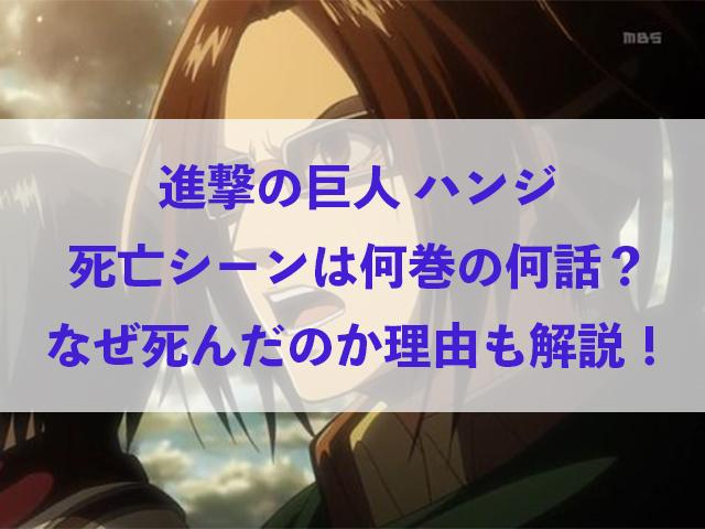 進撃の巨人 ハンジ 死亡シーン 何巻 何話 なぜ死んだ 理由 解説