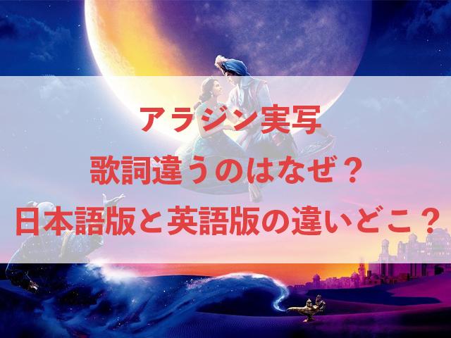 アラジン 実写 歌詞 違う なぜ 日本語版 英語版 違い どこ