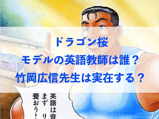 ドラゴン桜 モデル 英語教師 誰 竹岡広信先生 実在