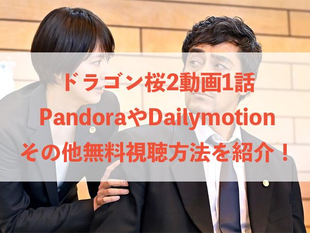 ドラゴン桜2 動画 1話 Pandora Dailymotion 見れない 無料視聴方法