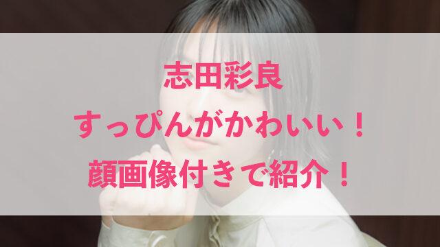 志田彩良 すっぴん かわいい 顔画像
