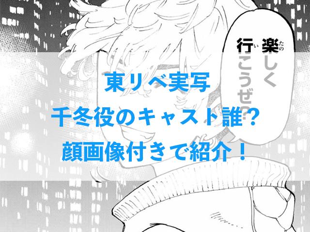 東リベ 実写 千冬役 キャスト 誰 顔画像付き
