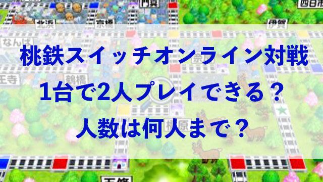 桃鉄 スイッチ 複数人 オンライン対戦 1台 2人 プレイ できる 人数 何人