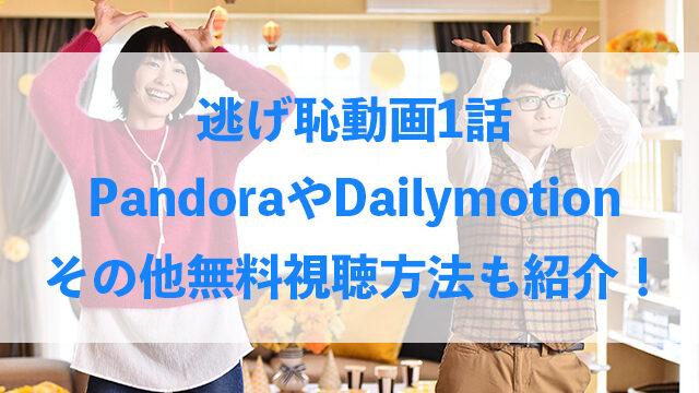 逃げ恥 動画 1話 Pandora Dailymotion 見れない 無料視聴方法