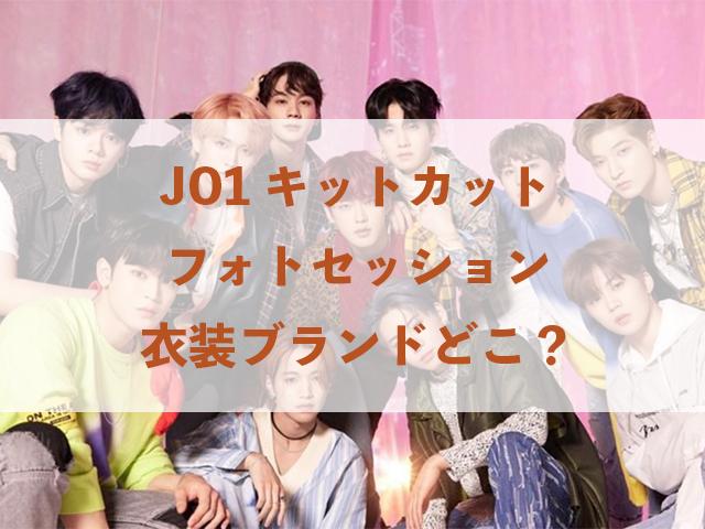 JO1 キットカット フォトセッション 衣装 ブランド どこ