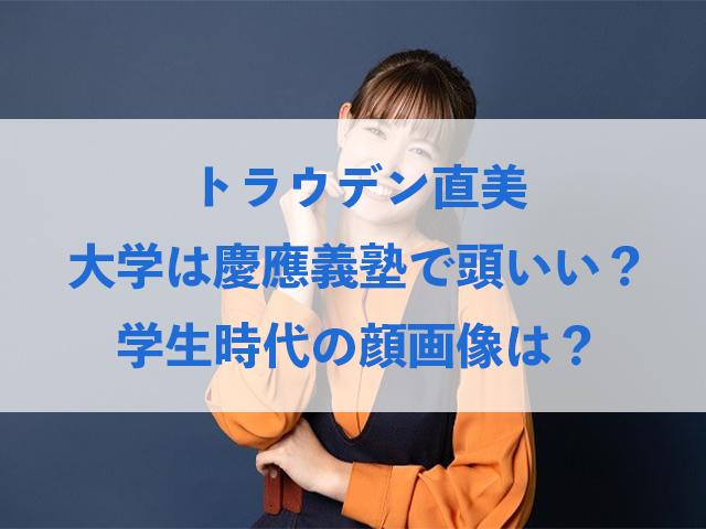 トラウデン直美 大学 慶應義塾 頭いい 学生時代 顔画像