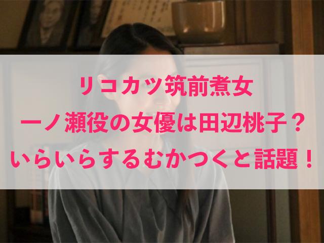 リコカツ 筑前煮女 一ノ瀬役 女優 田辺桃子 いらいら むかつく
