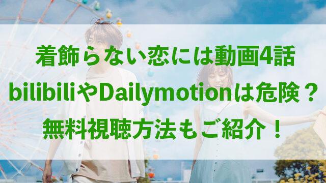 着飾らない恋には 動画 4話 bilibili Dailymotion やばい 危険 無料視聴方法