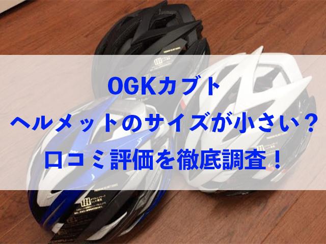OGK カブト 自転車 ヘルメット サイズ 小さい 口コミ 評価