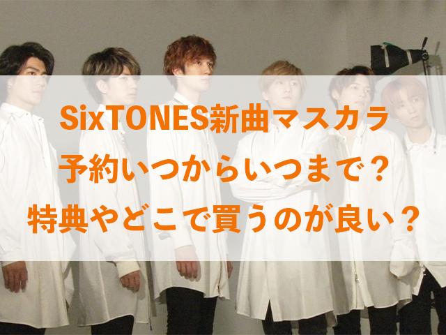 SixTONES 新曲 マスカラ 予約 いつから いつまで 特典 どこで買う オススメ