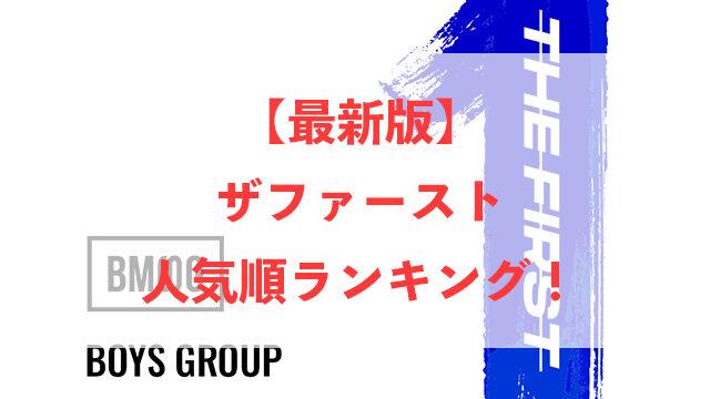 ザファースト オーディション 人気順 ランキング 最新版