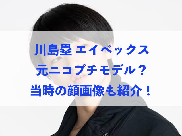 川島塁 エイベックス 元ニコプチ モデル 顔画像