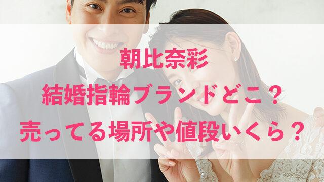 朝比奈彩 結婚指輪 ブランド どこ 売ってる場所 値段 いくら
