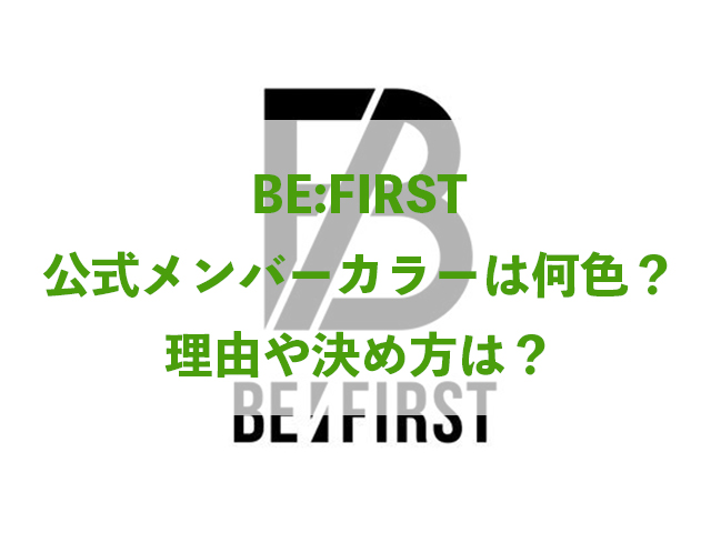 BE-FIRST 公式 メンバーカラー 何色 理由 決め方