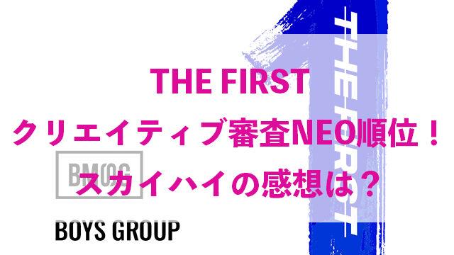 THE FIRST クリエイティブ審査NEO 順位 ネタバレ スカイハイ 感想